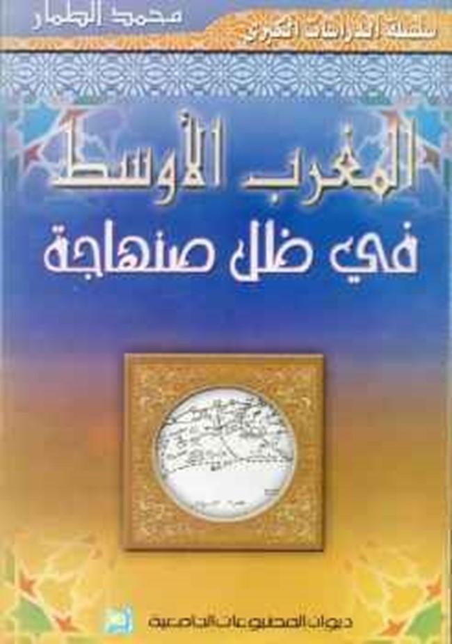 كتاب الأنساب للسمعاني pdf