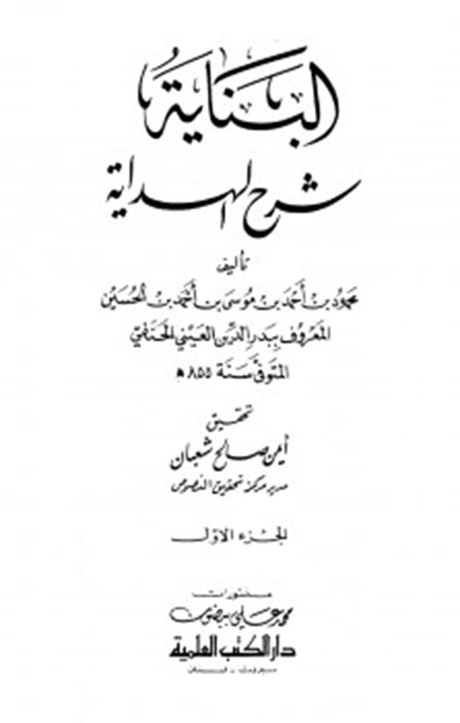 تحميل كتاب الهداية للمرغيناني pdf