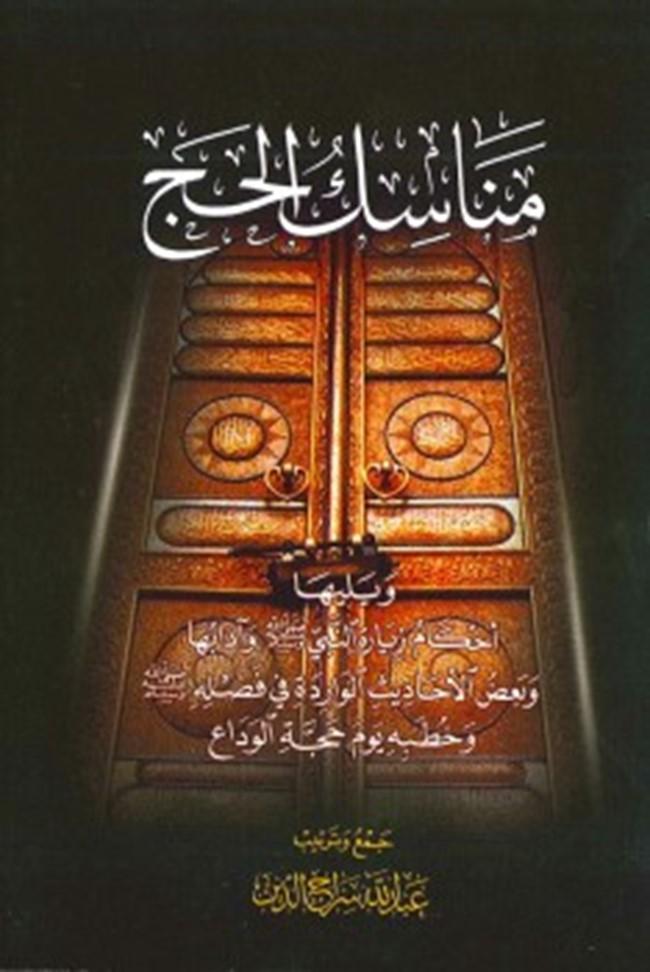 تحميل كتاب مناسك العمرة pdf
