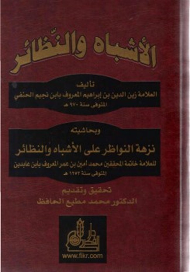 تحميل كتاب الأشباه والنظائر لابن نجيم pdf