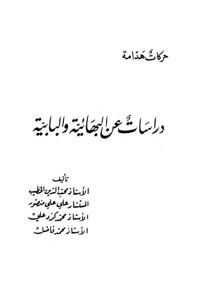 تحميل كتب عن الشيعة pdf