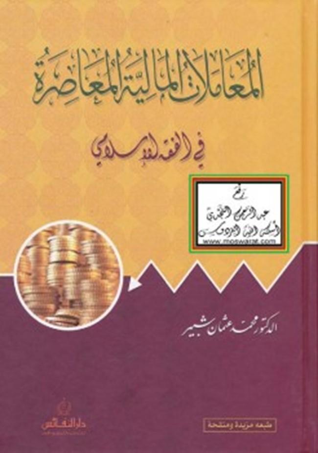 كتاب الاتصال ونظرياته المعاصرة pdf