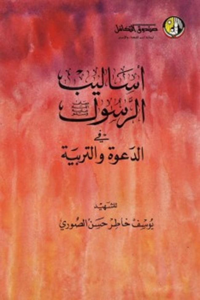 كتاب ركائز الدعوة pdf