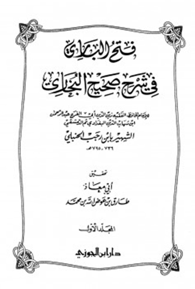 تحميل كتاب شرح صحيح البخاري