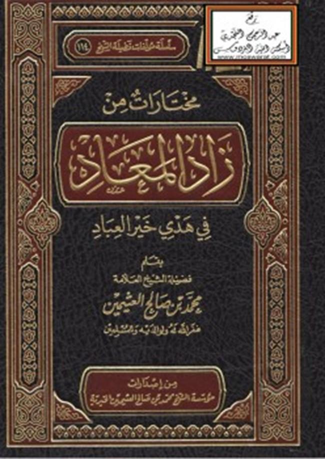 تحميل كتاب: زاد المعاد في هدي خير العباد المكتبة الوقفية