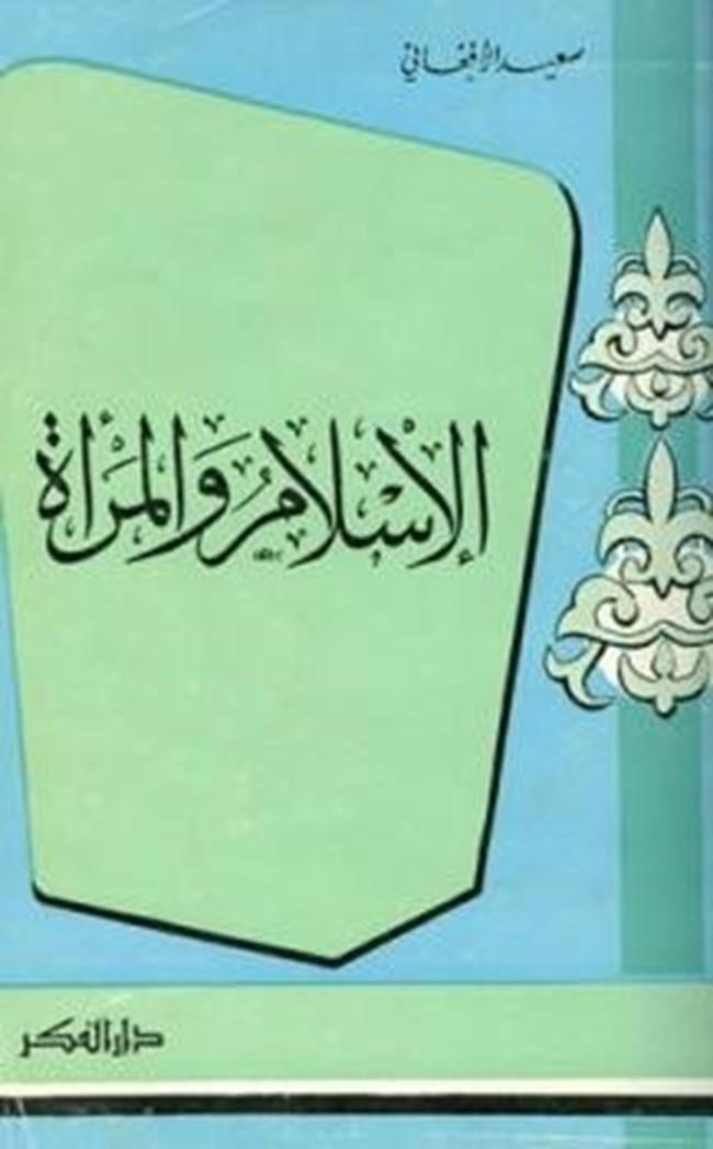 تحميل كتاب اسماء القبائل وانسابها pdf
