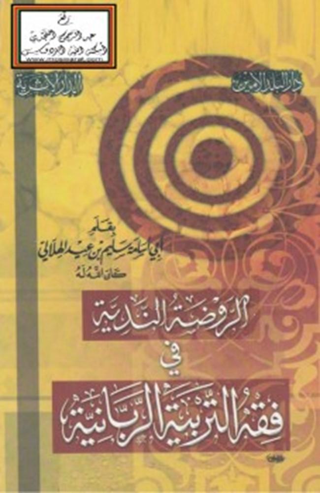 كتاب الفيوضات الربانية pdf