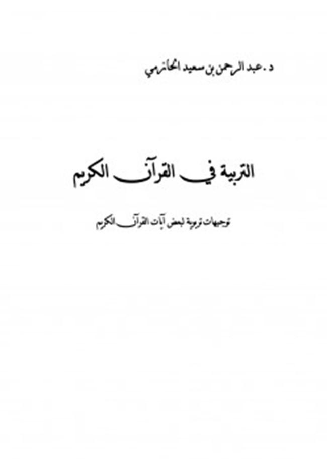 كتب الحازمي pdf