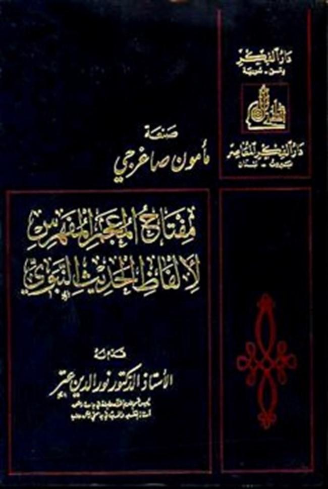 تحميل كتاب المعجم المفهرس لألفاظ الحديث النبوي pdf