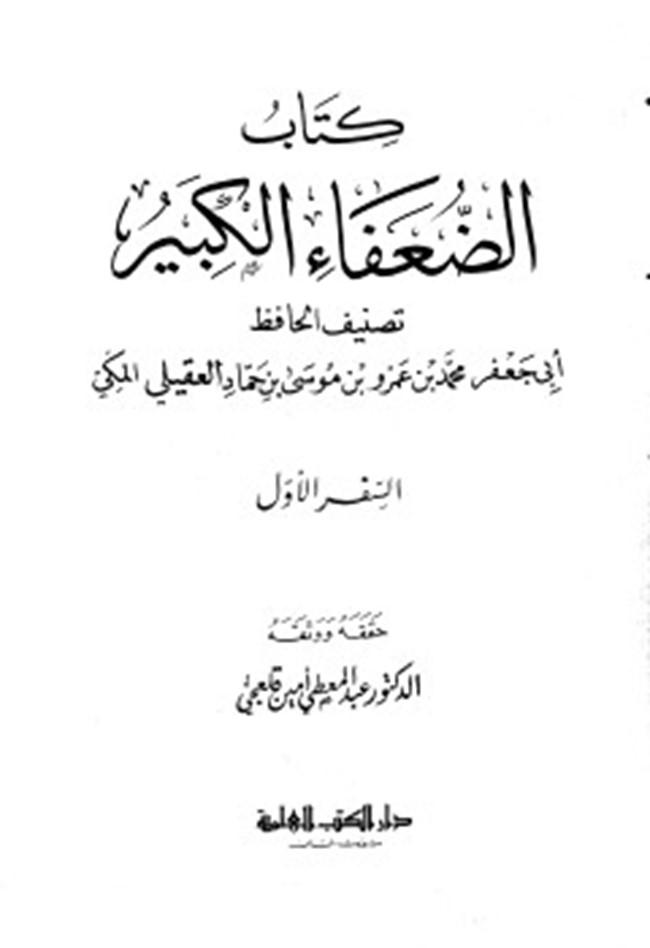 تحميل كتاب عمرو موسى pdf