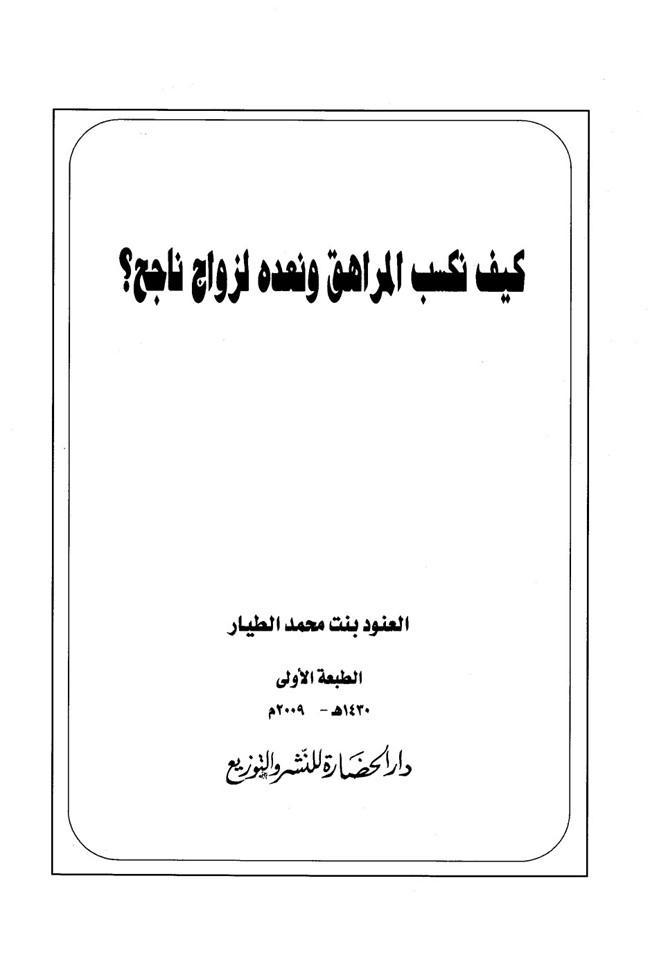 تحميل كتاب كيف نكسب المراهق ونعده لزواج ناجح - كتب PDF