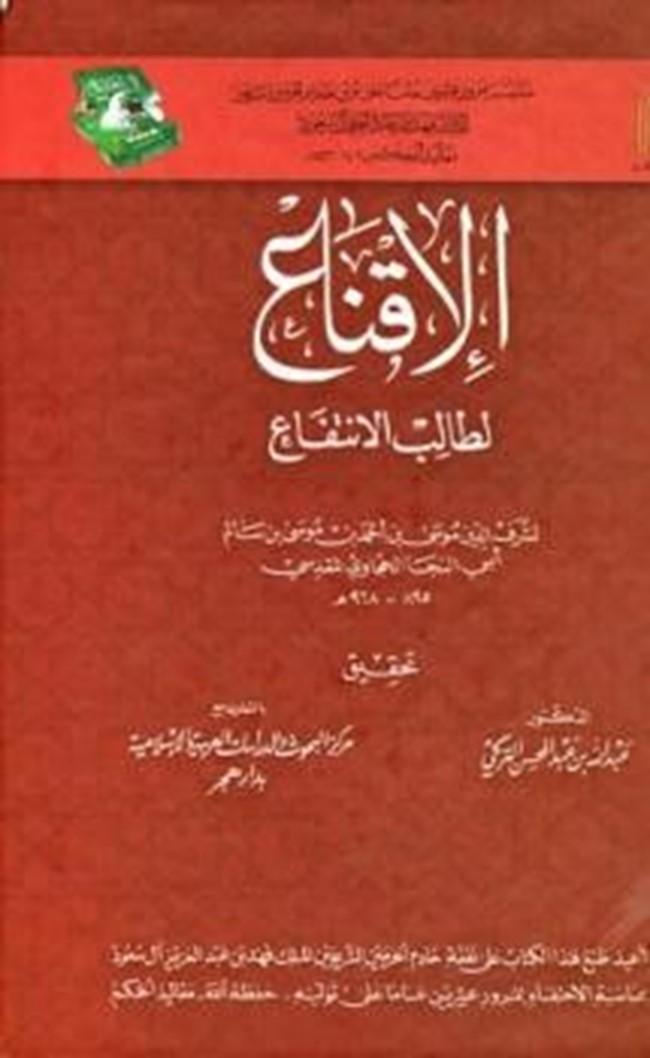 كتب أحمد سالم أبو فهر pdf