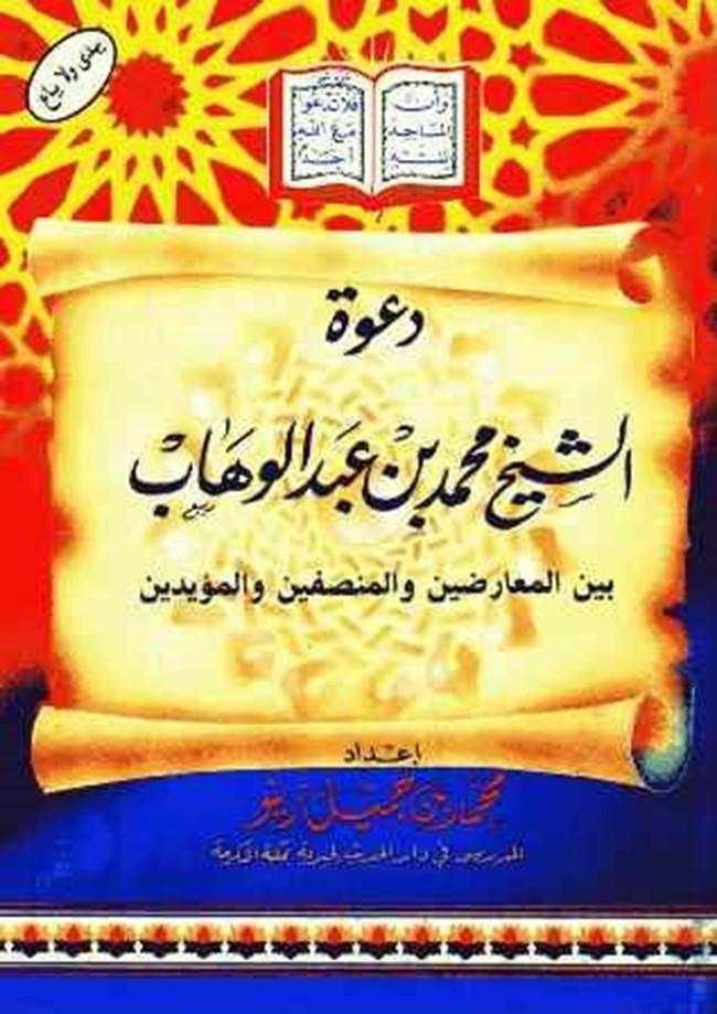 تحميل كتاب رحلتي محمد عبد الوهاب