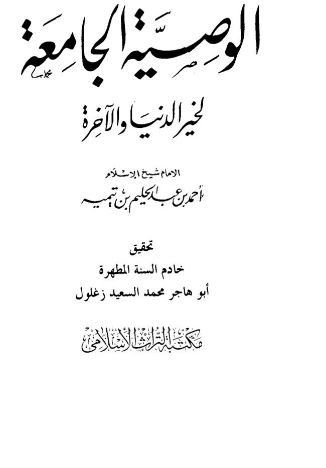 تحميل كتاب الجامعة ترحب بك pdf