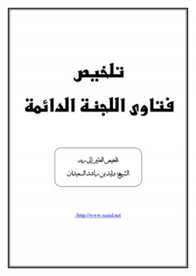كتاب الصيام فتاوى اللجنة الدائمة