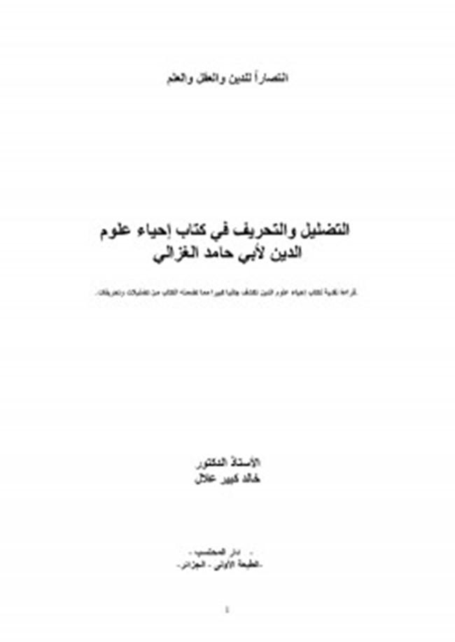 تحميل كتاب احياء علوم الدين كاملا pdf