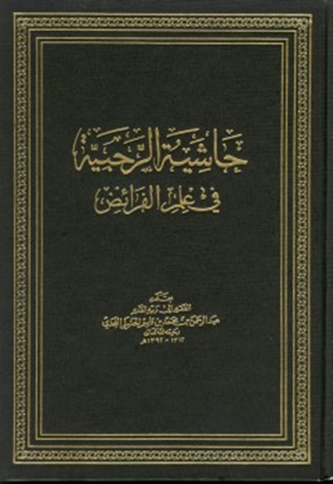 كتاب الرحبية pdf