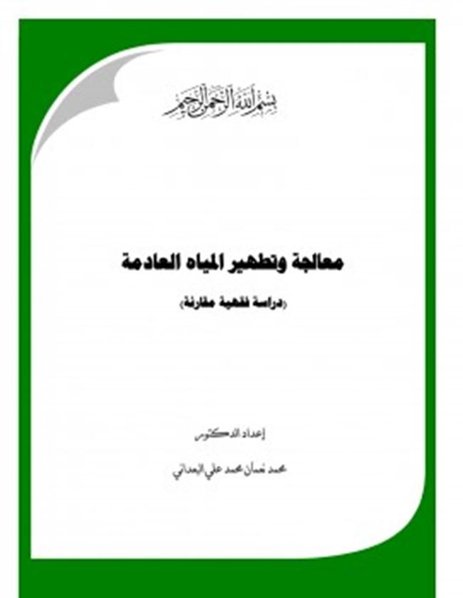 كتاب قضايا فقهية معاصرة pdf