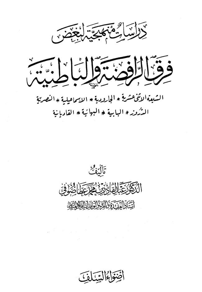 تحميل كتاب فرق الشيعة للنوبختي pdf