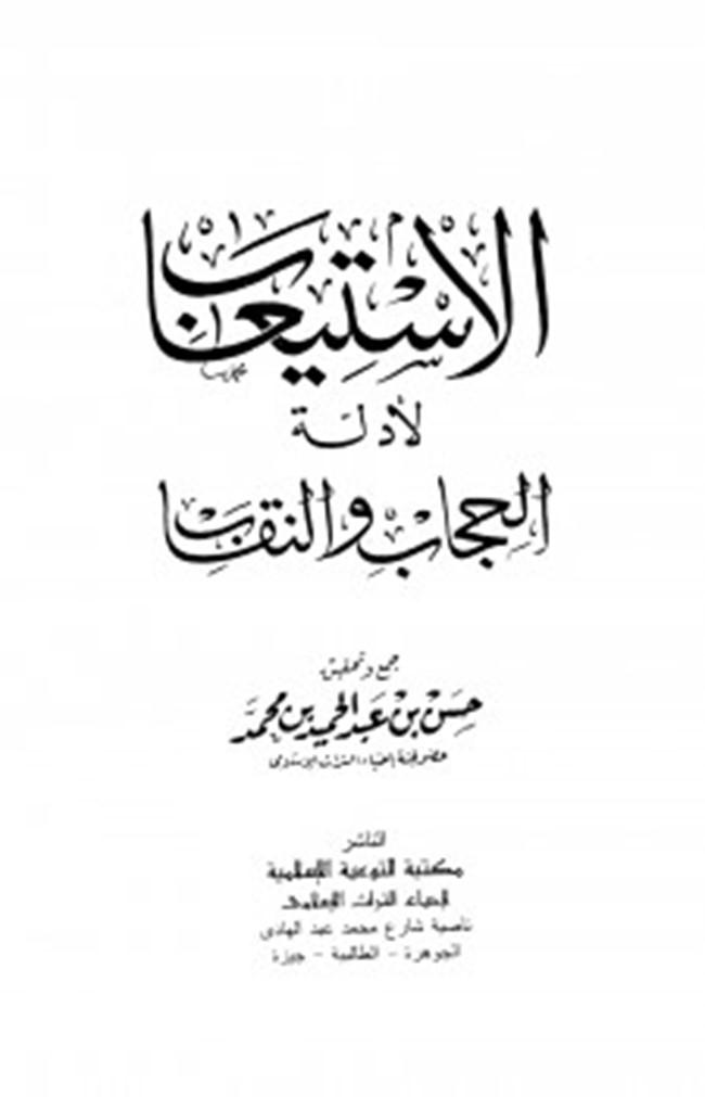 تحميل كتاب خالعات الحجاب والنقاب pdf
