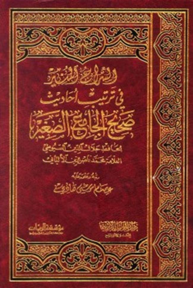 كتاب الجامع الصغير للسيوطي المكتبه الوقفيه