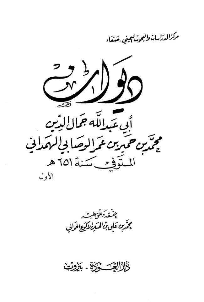 شرح الحكم العطائية عمر عبد الكافي pdf