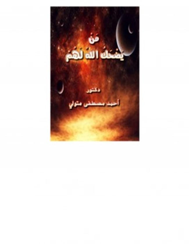 كتاب المواعظ العصفورية pdf
