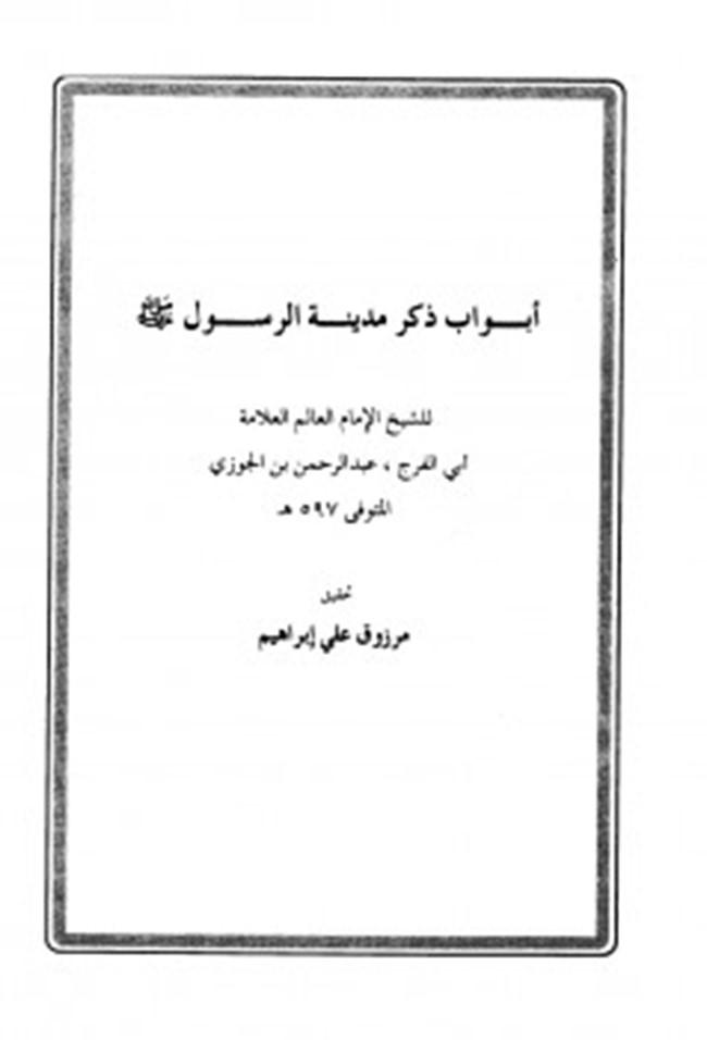 كتاب ابواب الفرج للتحميل pdf