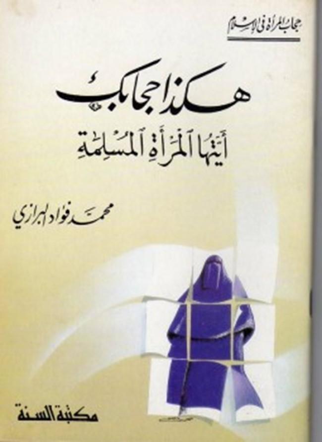 كتاب المسلمين والحضارة الغربية
