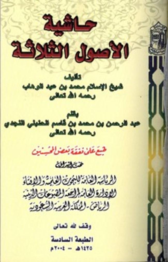 كتاب الاصول الثلاثة pdf