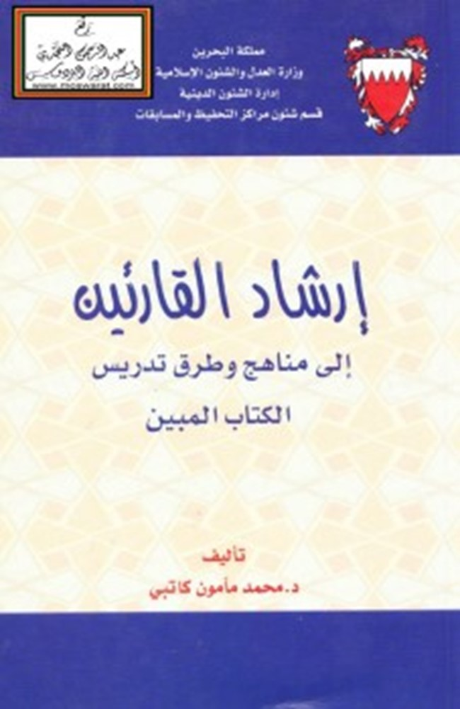 تحميل كتاب مناهج وطرق تدريس