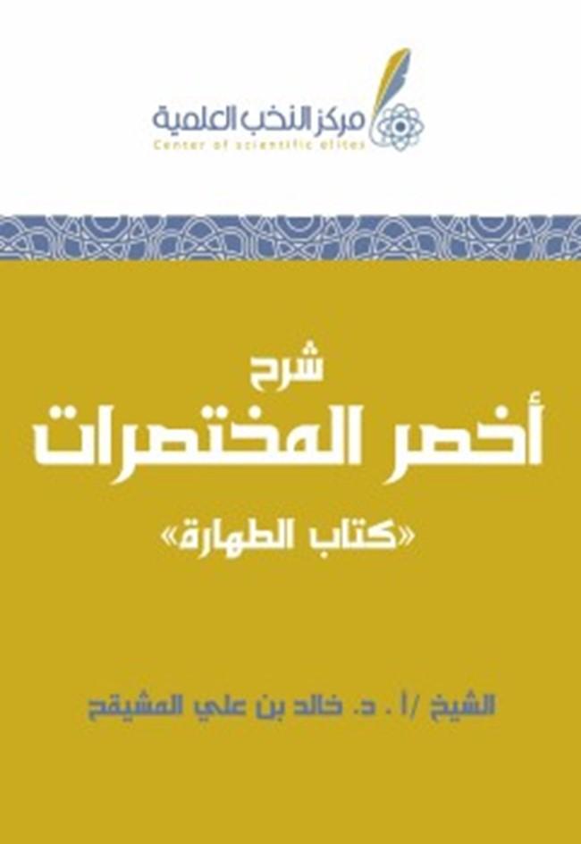 شرح كتاب أخصر المختصرات pdf