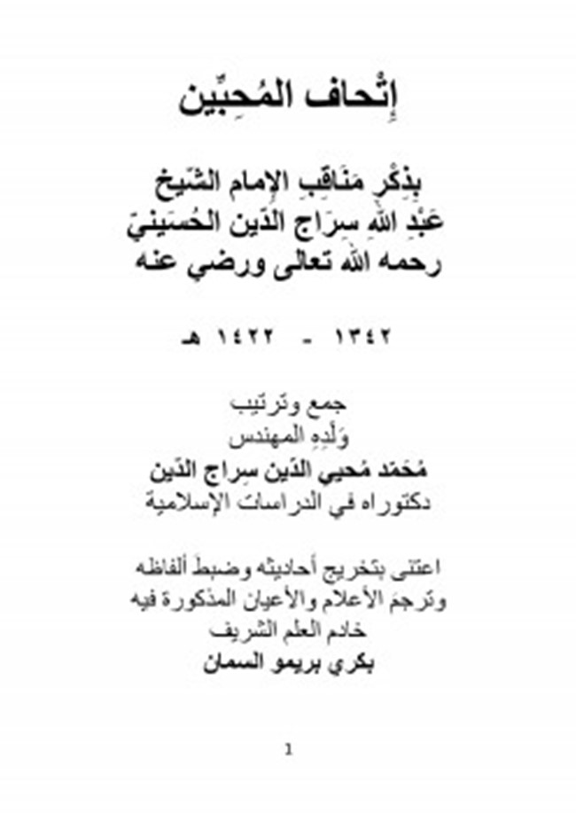 كتاب أصناف المدعوين وكيفية دعوتهم pdf