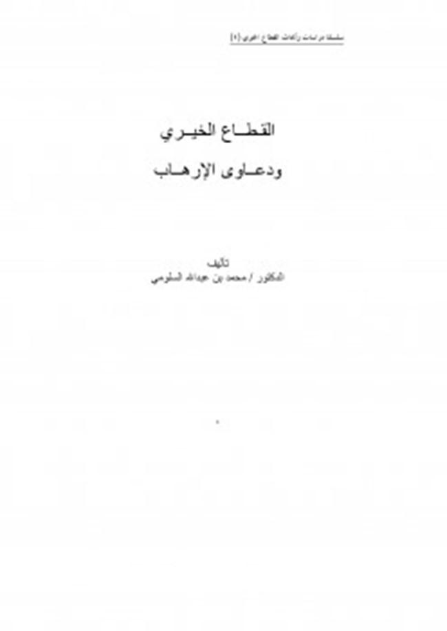 كتب عبدالله محمد عبدالمعطي pdf