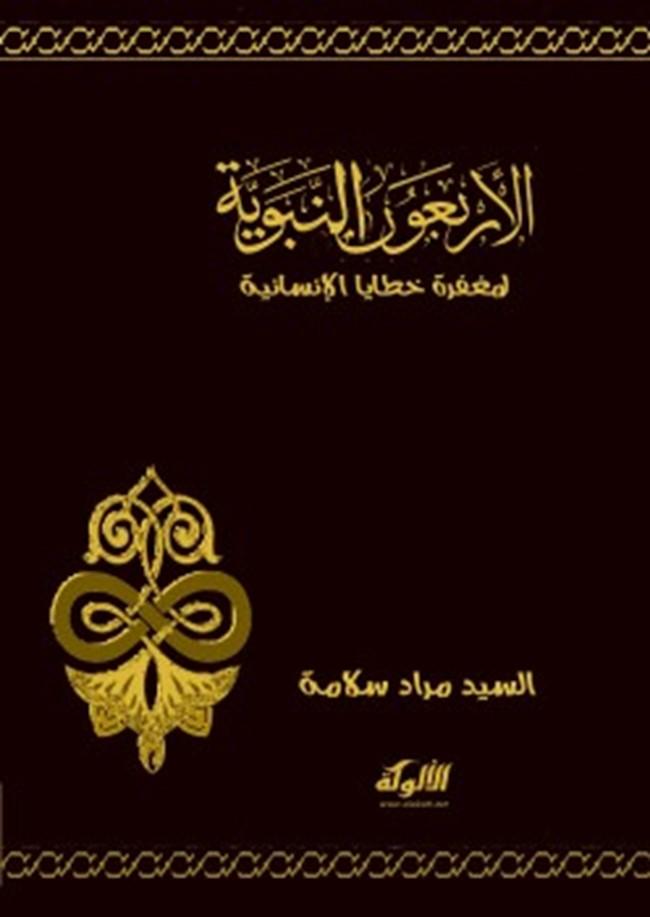 كتاب السيرة النبوية في دقائق pdf