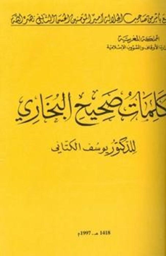 تحميل كتاب صحيح البخاري نهاية اسطورة pdf