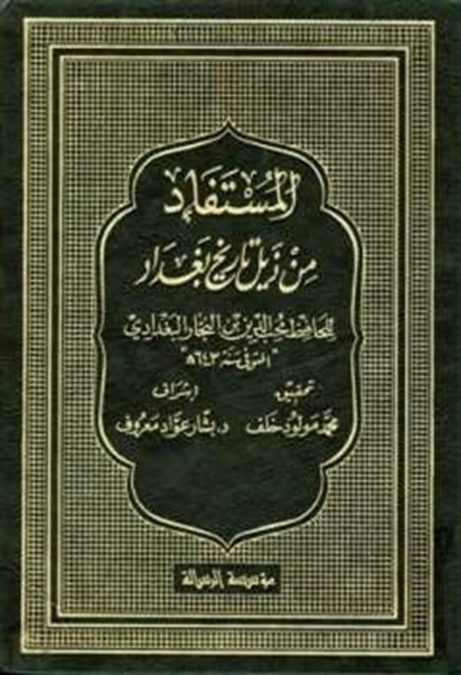 تحميل كتاب تاريخ بغداد pdf