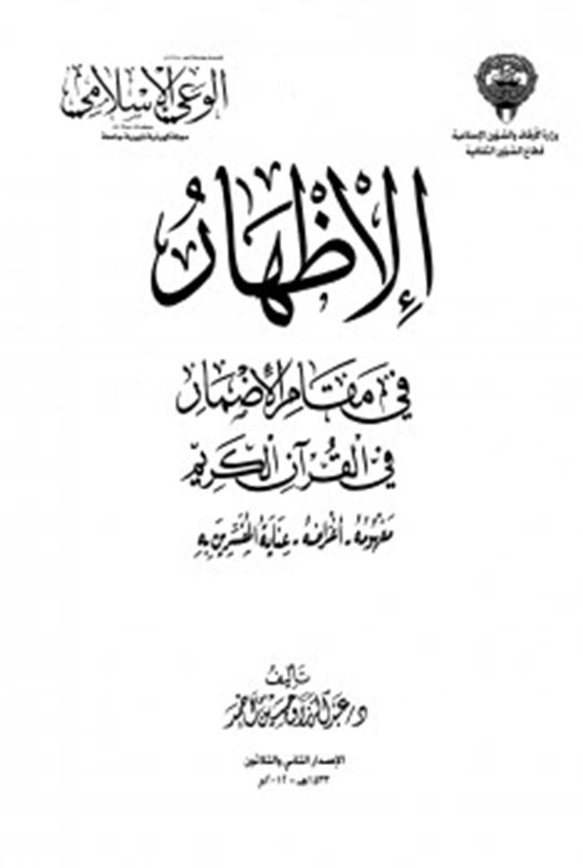 تحميل كتاب مقام حجاز pdf