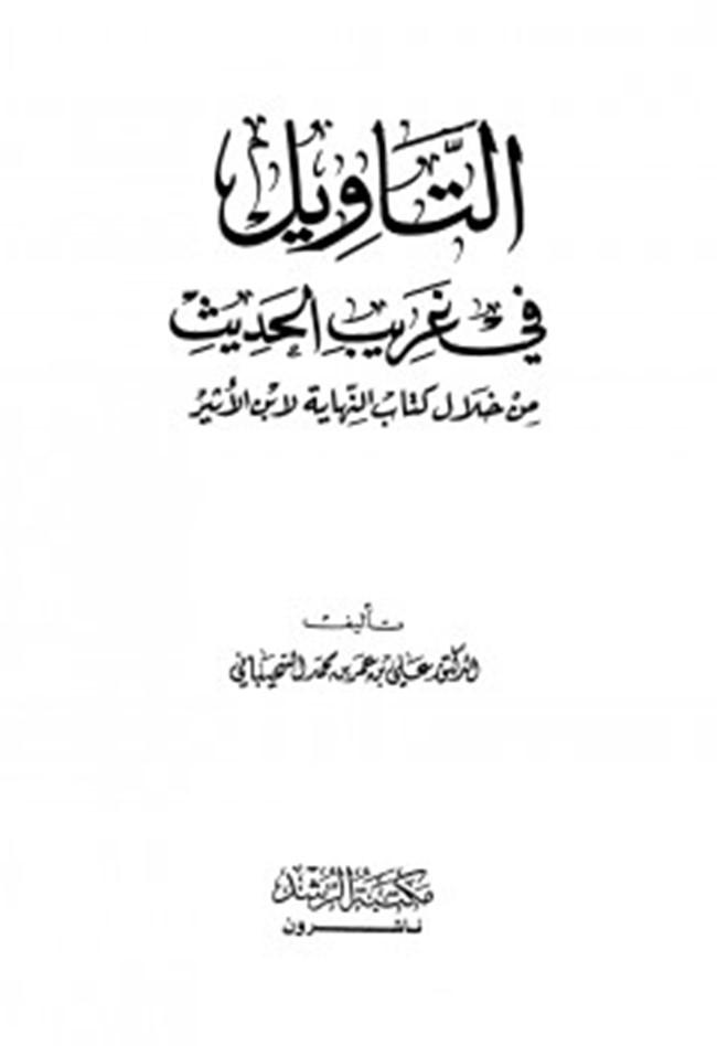 كتاب مصطلح الحديث لابن عثيمين pdf