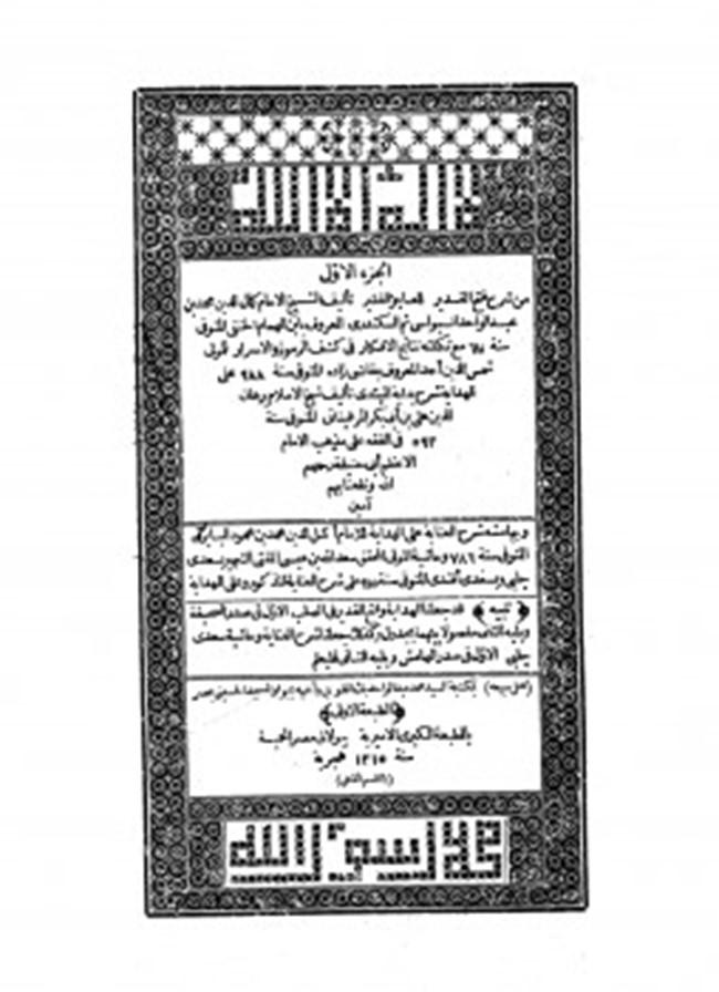 فتح القدير لابن الهمام pdf