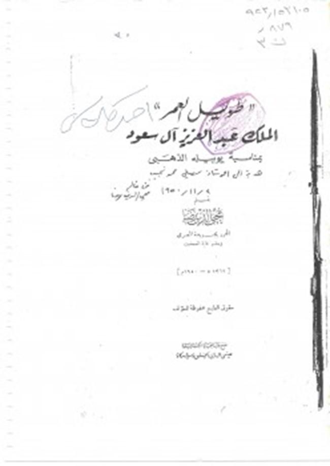 تحميل كتاب عند لقاء الملك pdf