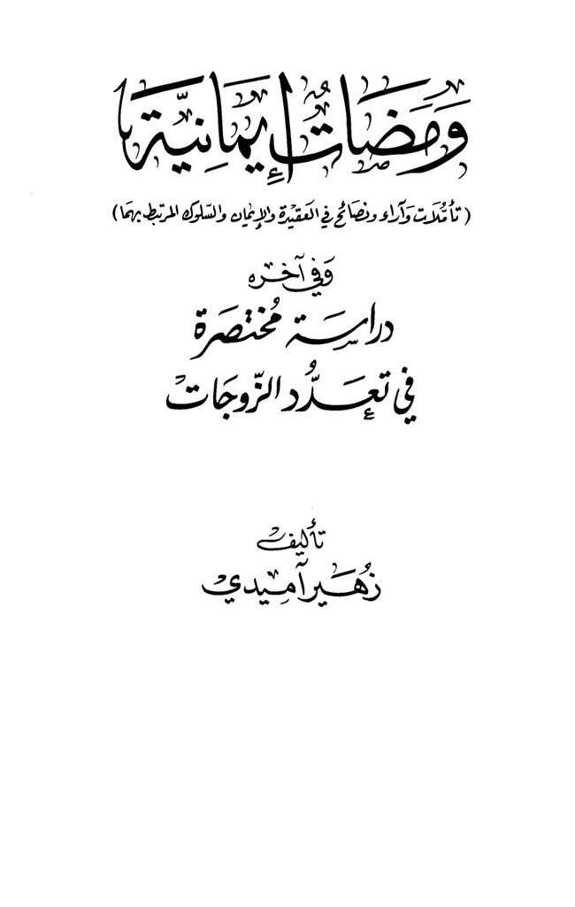 تحميل كتب عن تعدد الزوجات pdf
