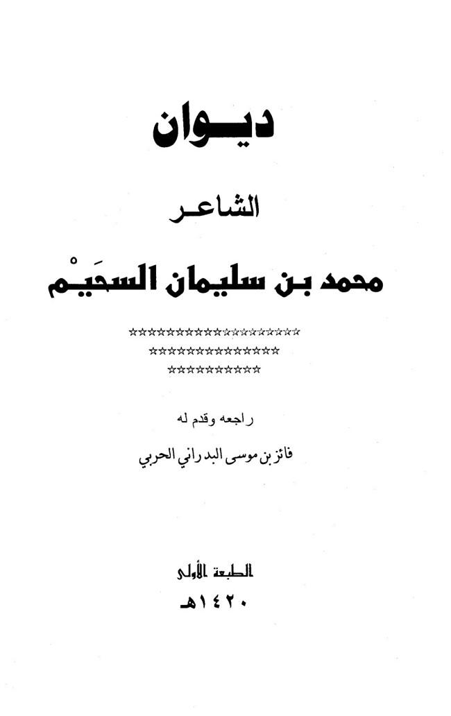 الرواية التفاعلية pdf