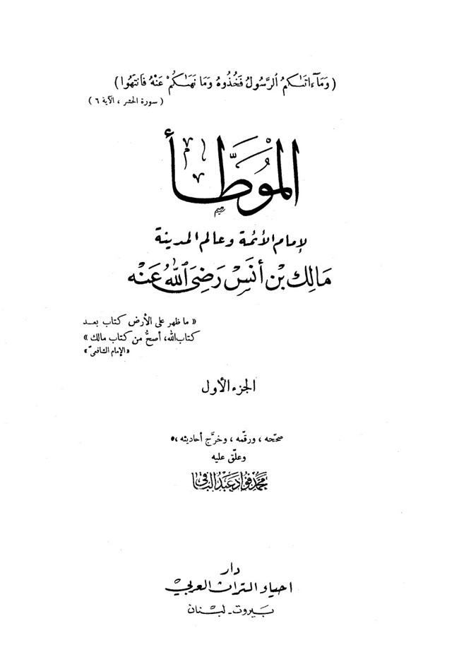تحميل كتاب الموطأ للامام مالك pdf مجانا