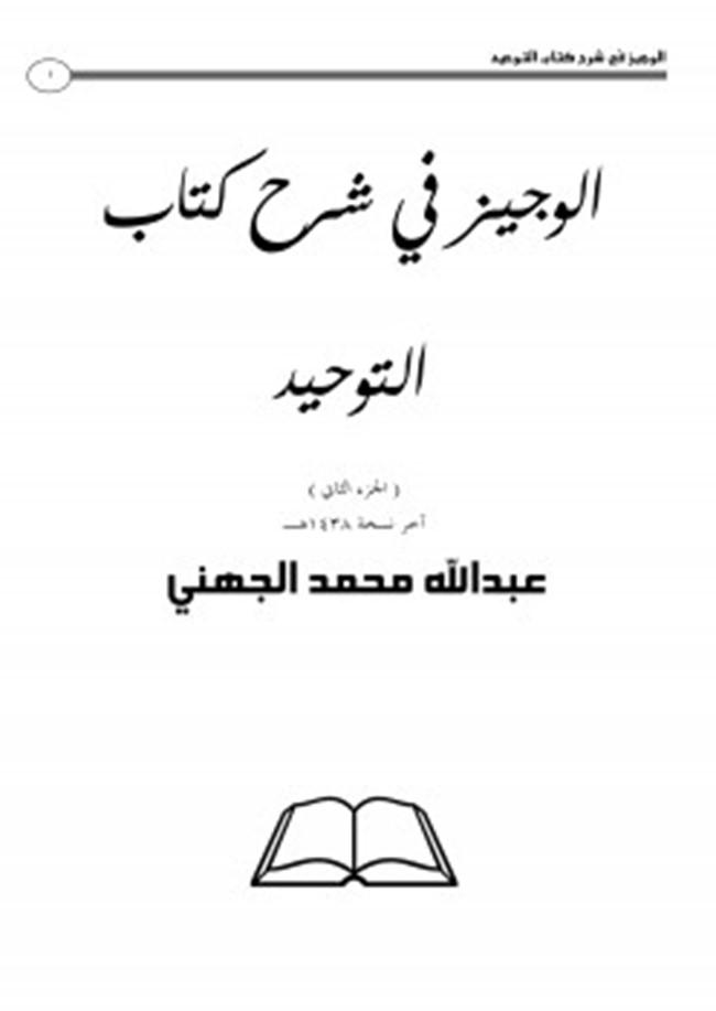 كتاب الوجيز في العقيدة الاسلامية عبدالله الجبرين pdf