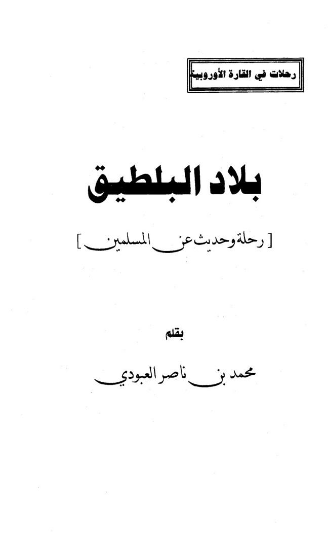 تحميل معجم بلاد القصيم pdf