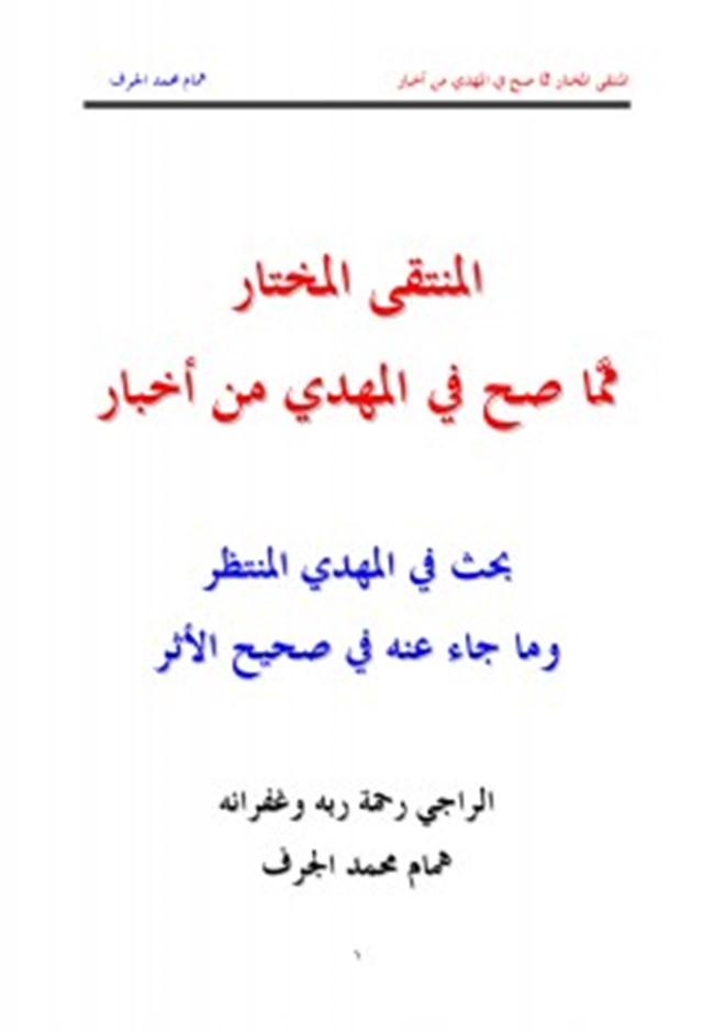 كتاب المنتقى للباجي pdf