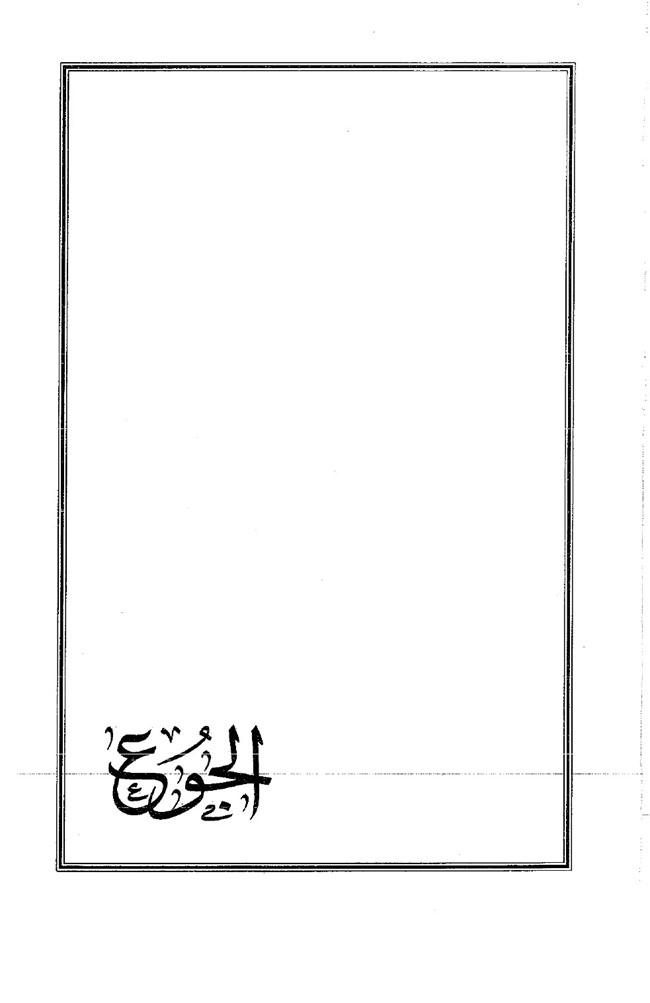 كتاب الجوع pdf