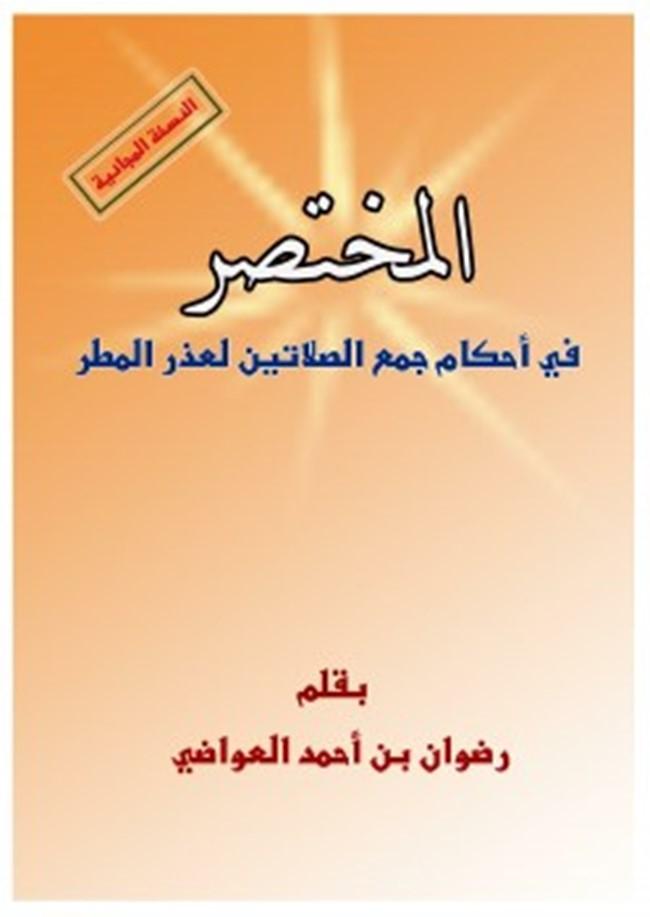 فقه العبادات pdf