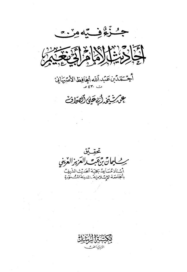 تحميل موسوعة الامام علي pdf
